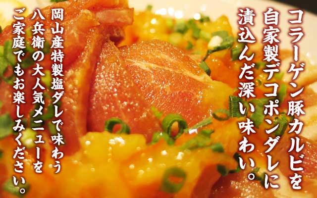 コラーゲン豚カルビ、自家製デコポンダレ