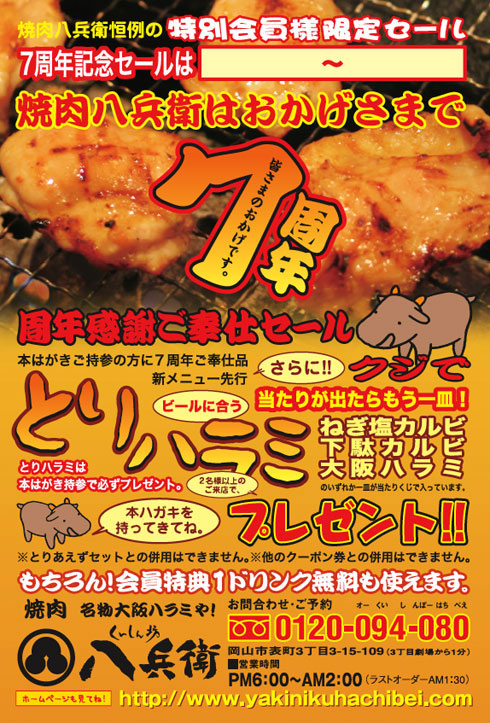 焼肉八兵衛7周年イベント