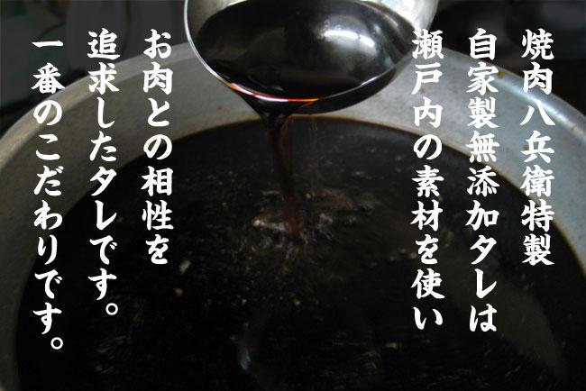 八兵衛特製タレ 桃太郎ソース